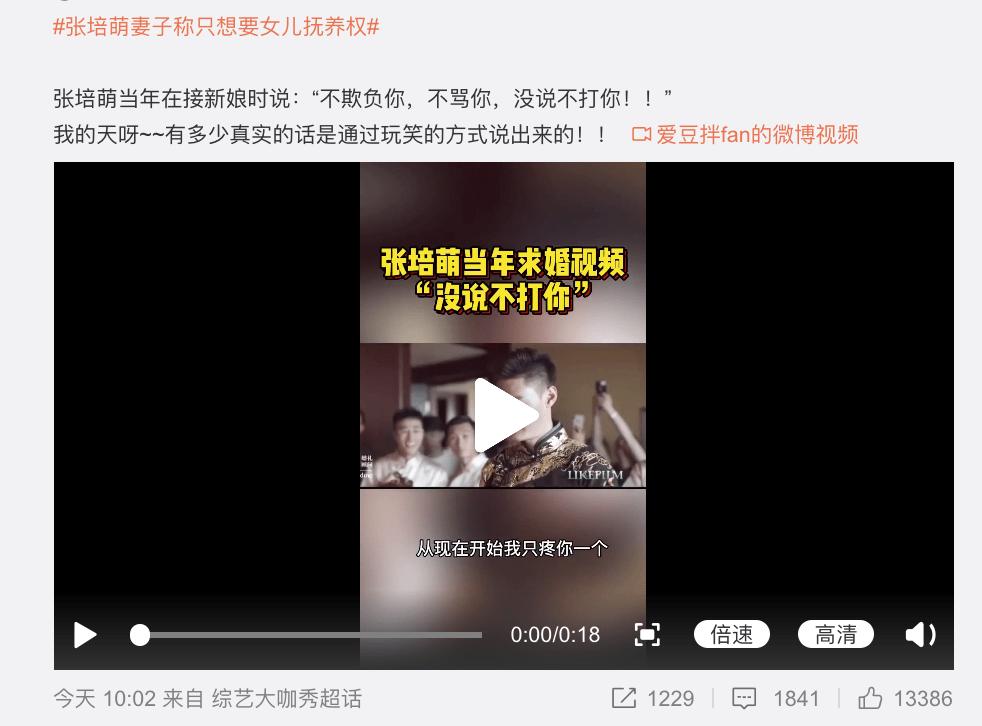 张培萌接新娘视频曝光:不欺负你不骂你 没说不打你