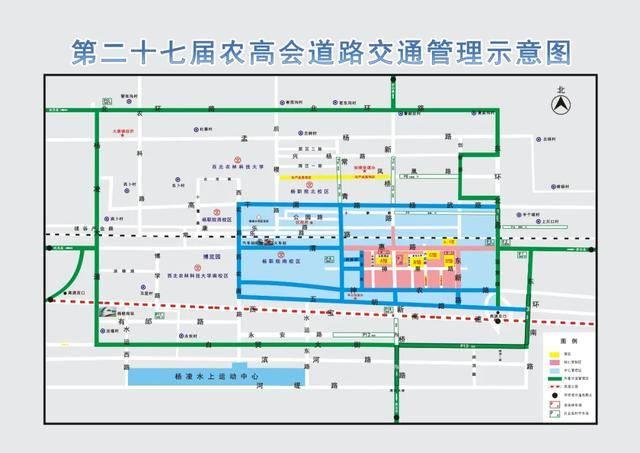 农高会议期间杨凌市这些路段临时交通管