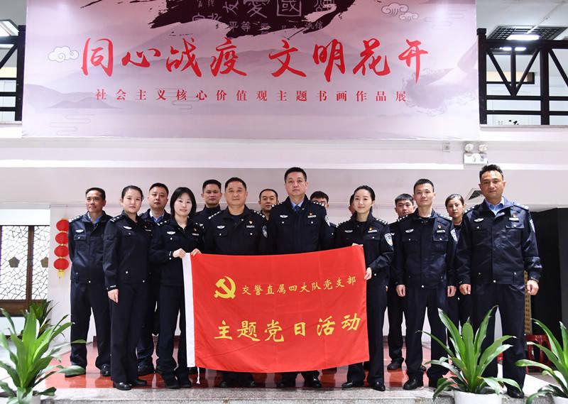 陈亚蕾同志参加常德交警直属四大队党支部组织的主题党日活动
