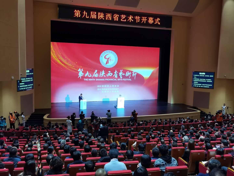 第九届陕西省艺术节在宝鸡盛大开幕