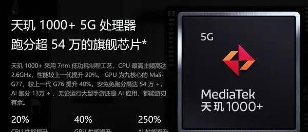 天玑1000+,全新5G处理器,跑分超54万的旗舰芯片