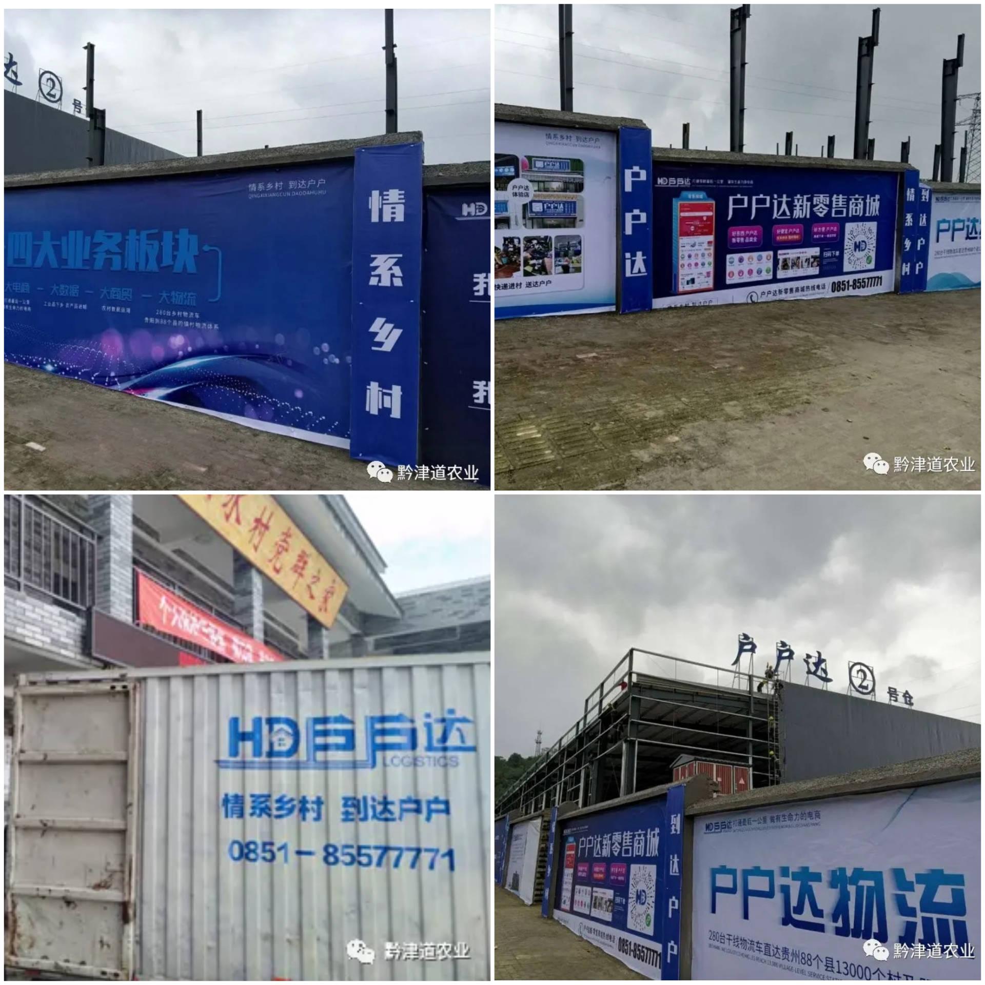 贵州户新仓库投资6万平方米