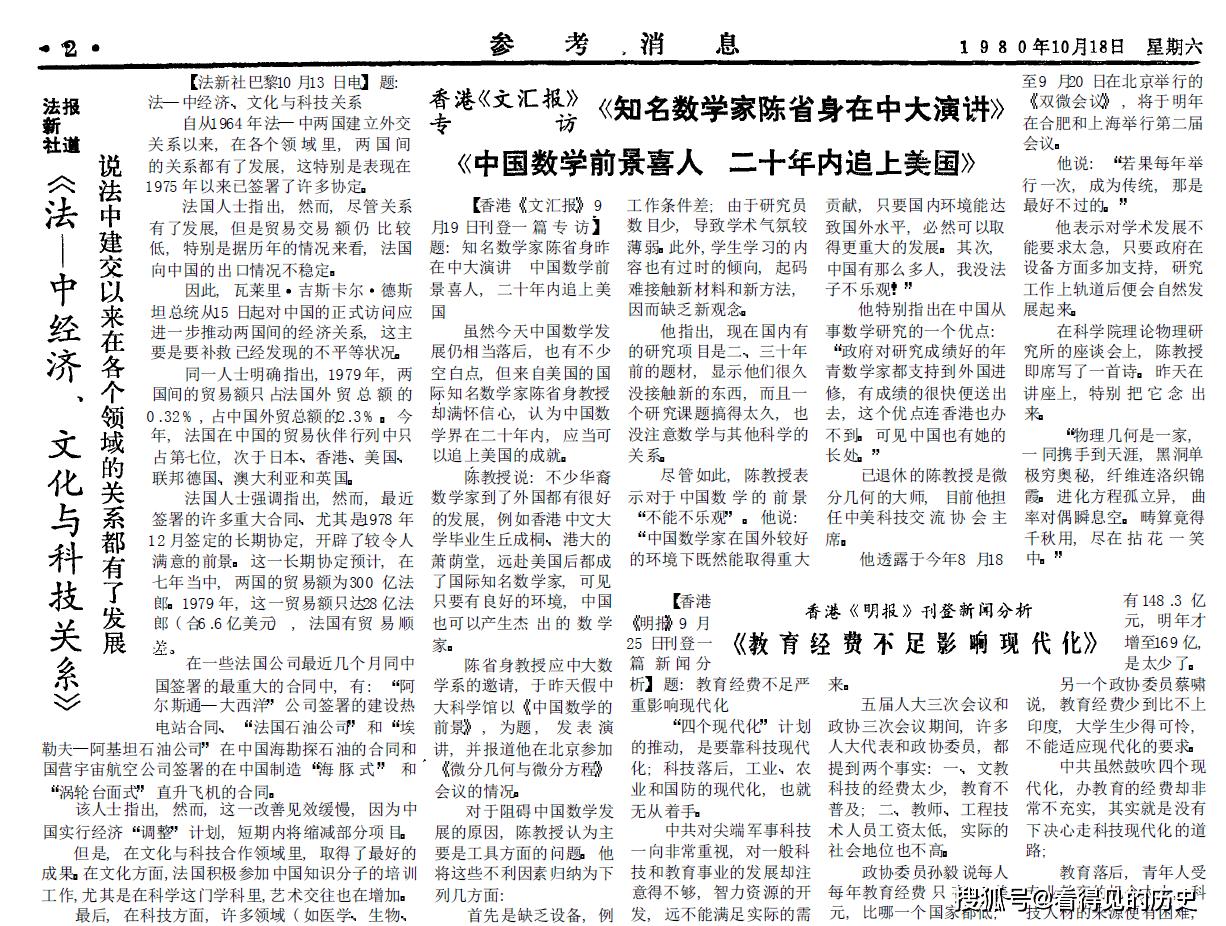 中国数学前景喜人 二十年内追上美国 1980年10月18日《参考消息》