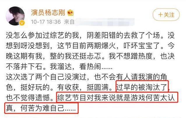 杨志刚自曝早就被淘汰,综艺节目作秀都是真的?