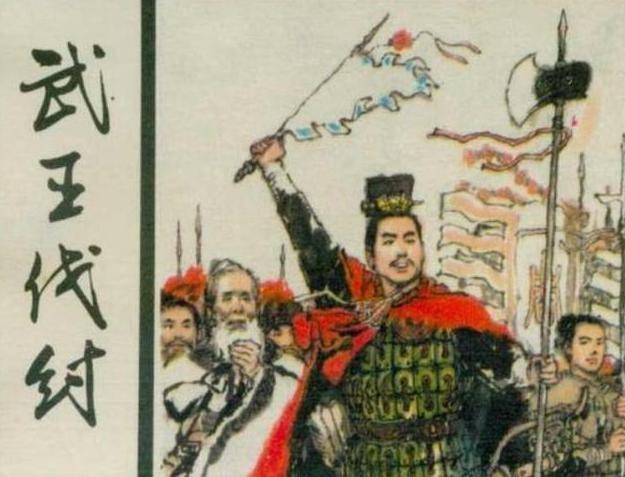 周武王伐纣之后,到底如何处理殷人?孔子删削的材料或解开谜团