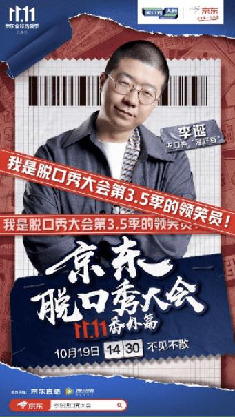 """3亿件新品打造""""低价好物"""",京东11.11扛起提振消费大旗"""