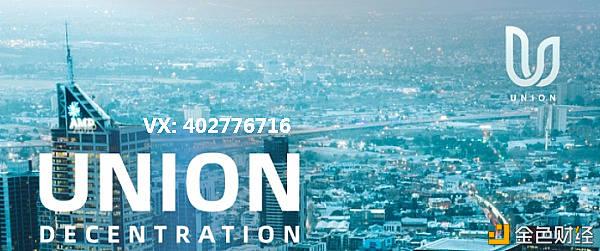 全球资深数字交易所 UNION去中心化交易平台 亚太地区重磅上线 雷达币机制