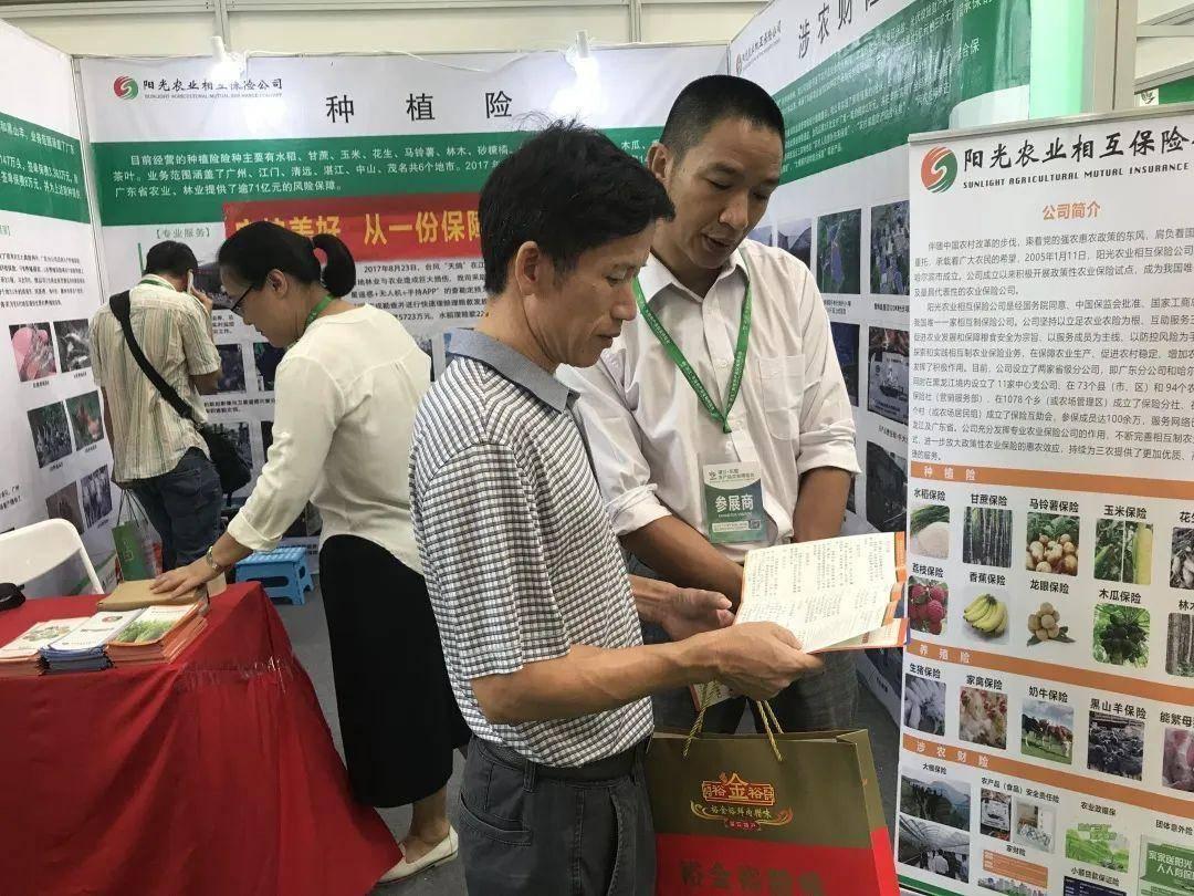 【诚信建设万里行】阳光农业相互保险公司湛江中心支公司