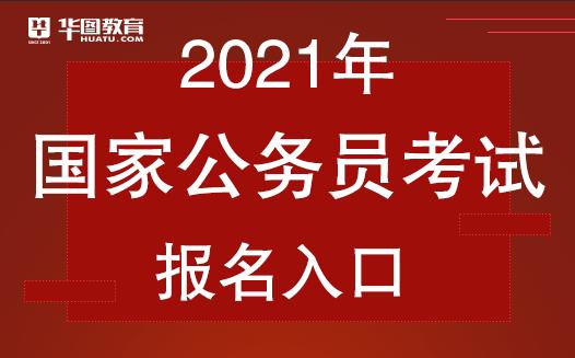 2021国家公务员考试报名时间摆设:欧宝体育APP(图1)