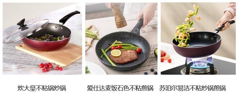 爆款锅具惊喜直降 京东11.11焕新厨房正当时