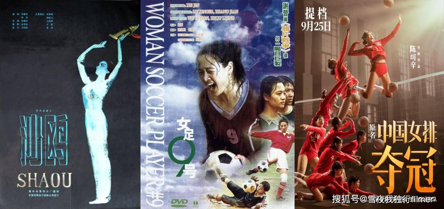 40年3部,中国体育电影的困境,定格8亿的《夺冠》的难与突破