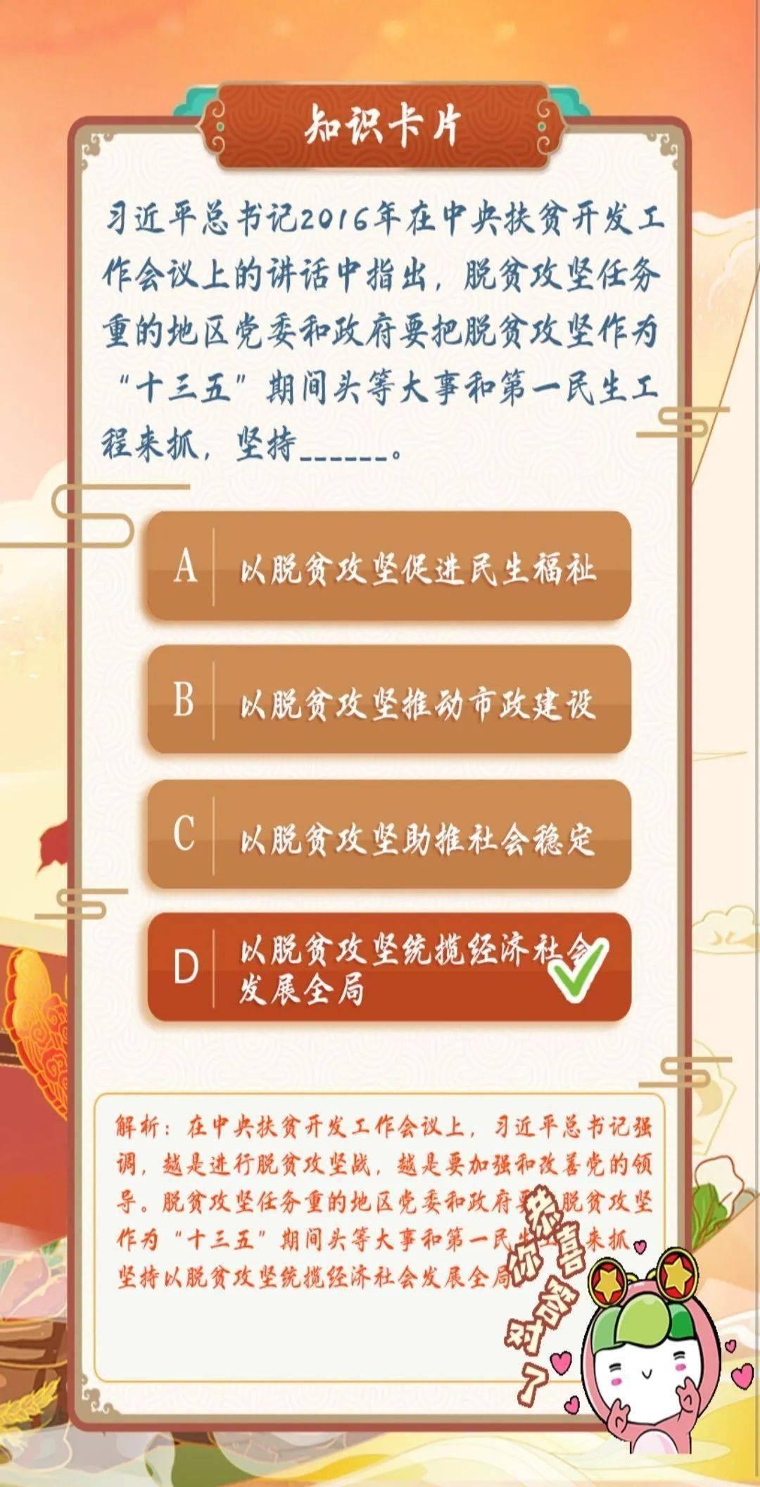 青年大学习第十季第二期答案大全,所有题目正确答案分享[多图]图片2