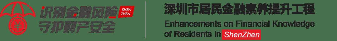 深圳市居民金融素养提升工程:首批街道金融社会服务者培训结业