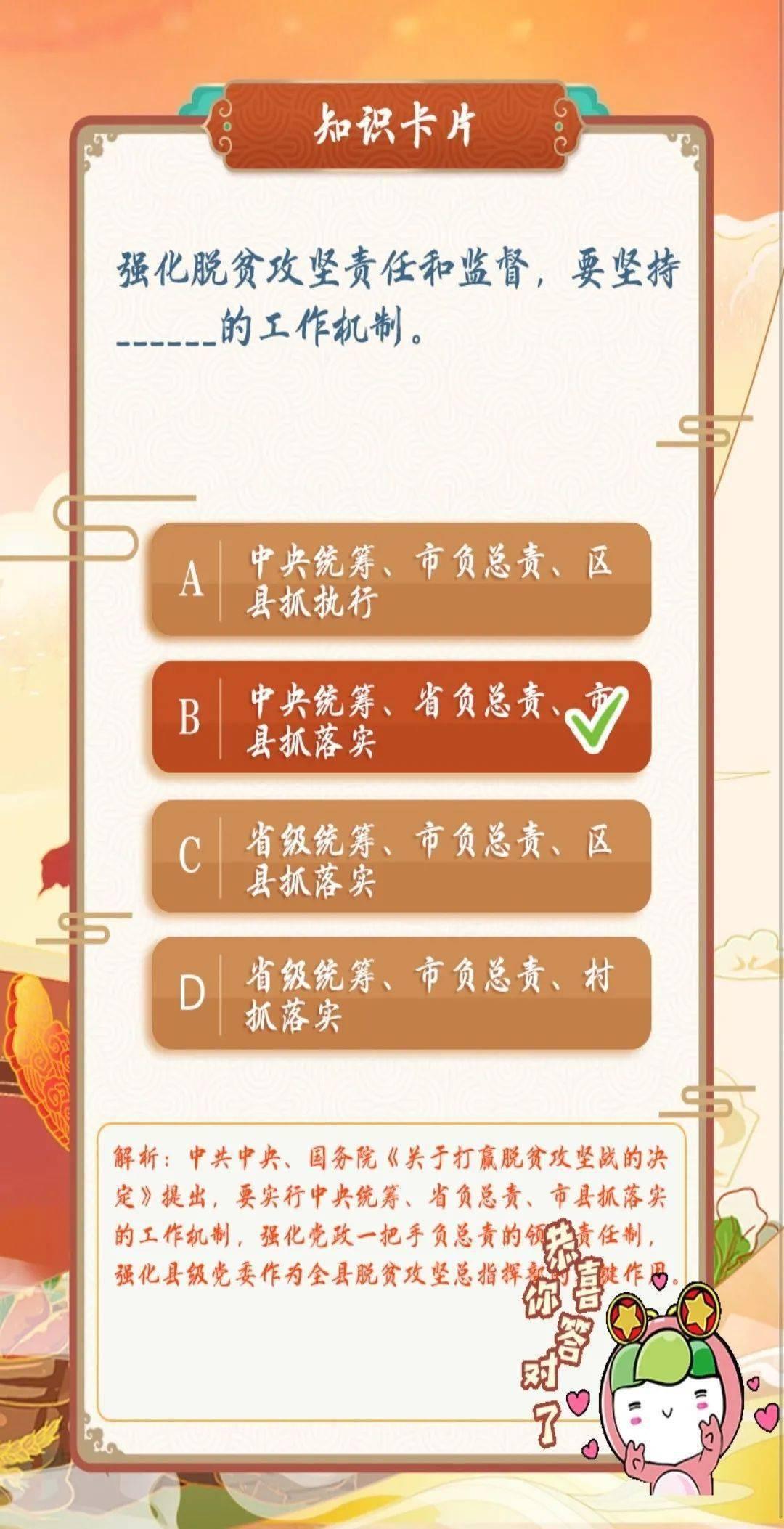 青年大学习第十季第二期答案大全,所有题目正确答案分享[多图]图片3
