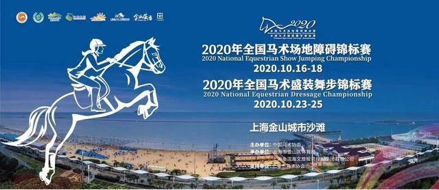 海澜国际马术俱乐部奔赴2020全国马术盛装舞步锦标赛