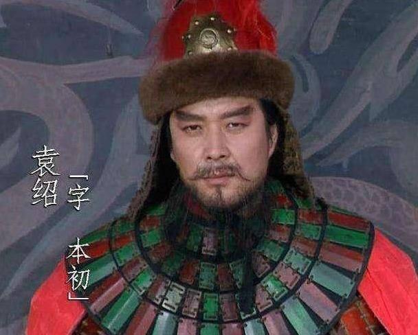 袁绍:一个注定要败亡的霸主,三大失决定了他的命