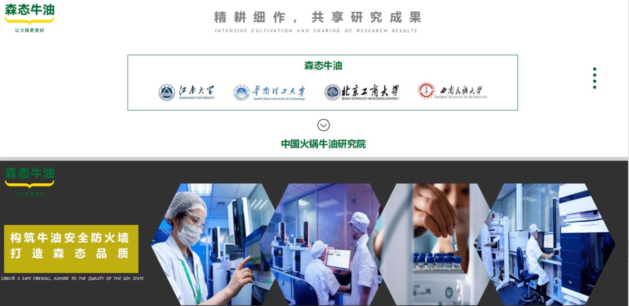 2020中国火锅产业大会在沪圆满收官——森态牛油引领火锅新风尚插图(13)