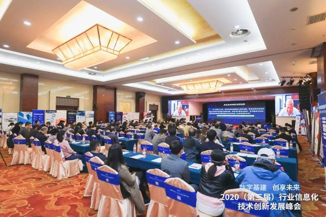 喜报!时代光华在2020(第三届)行业信息化技术创新发展峰会捧回三项大奖!