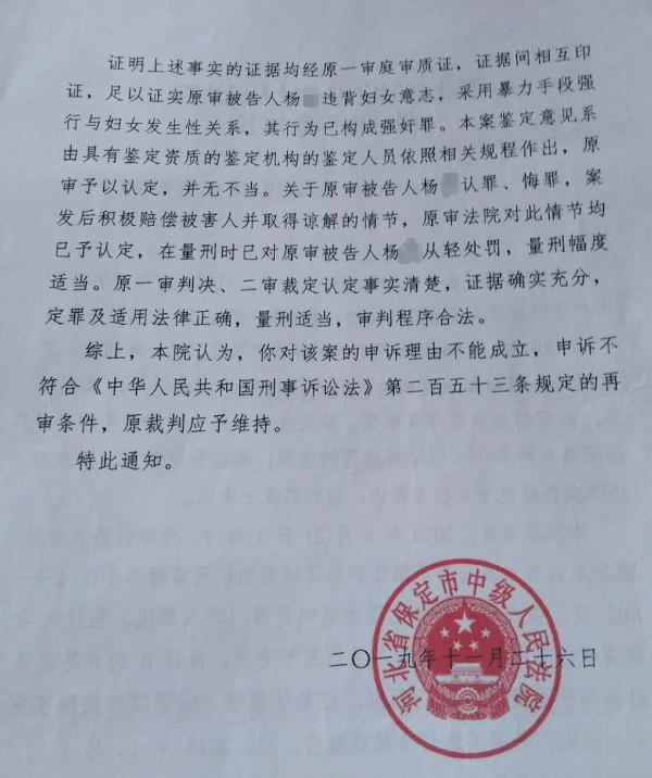 恒达官网女友提分手 河北男子强行发生关系 以10万取得谅解后仍因强奸罪获刑(图5)