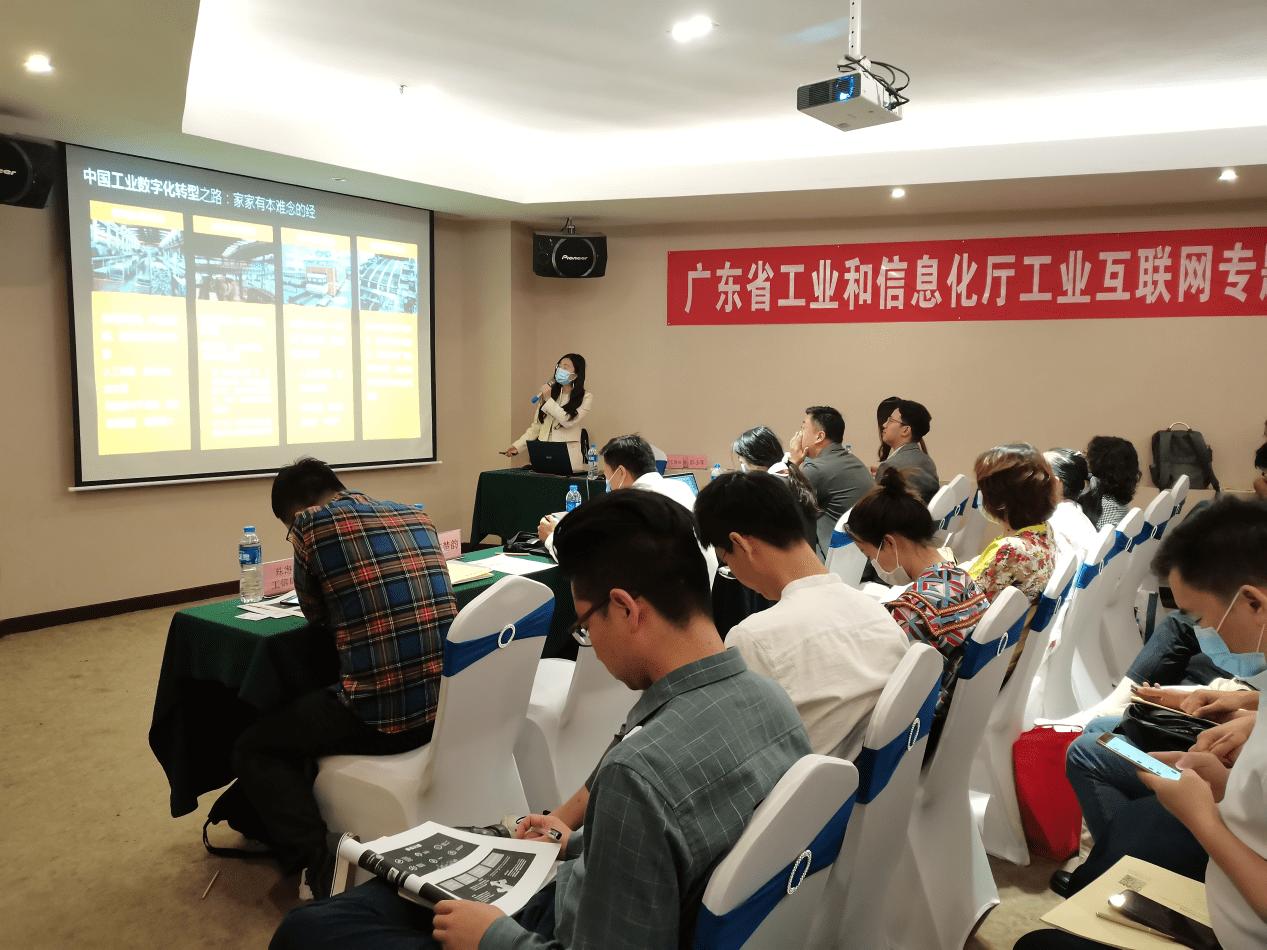嘉泰智能应邀为广东省工业互联网专题研修班学员授课