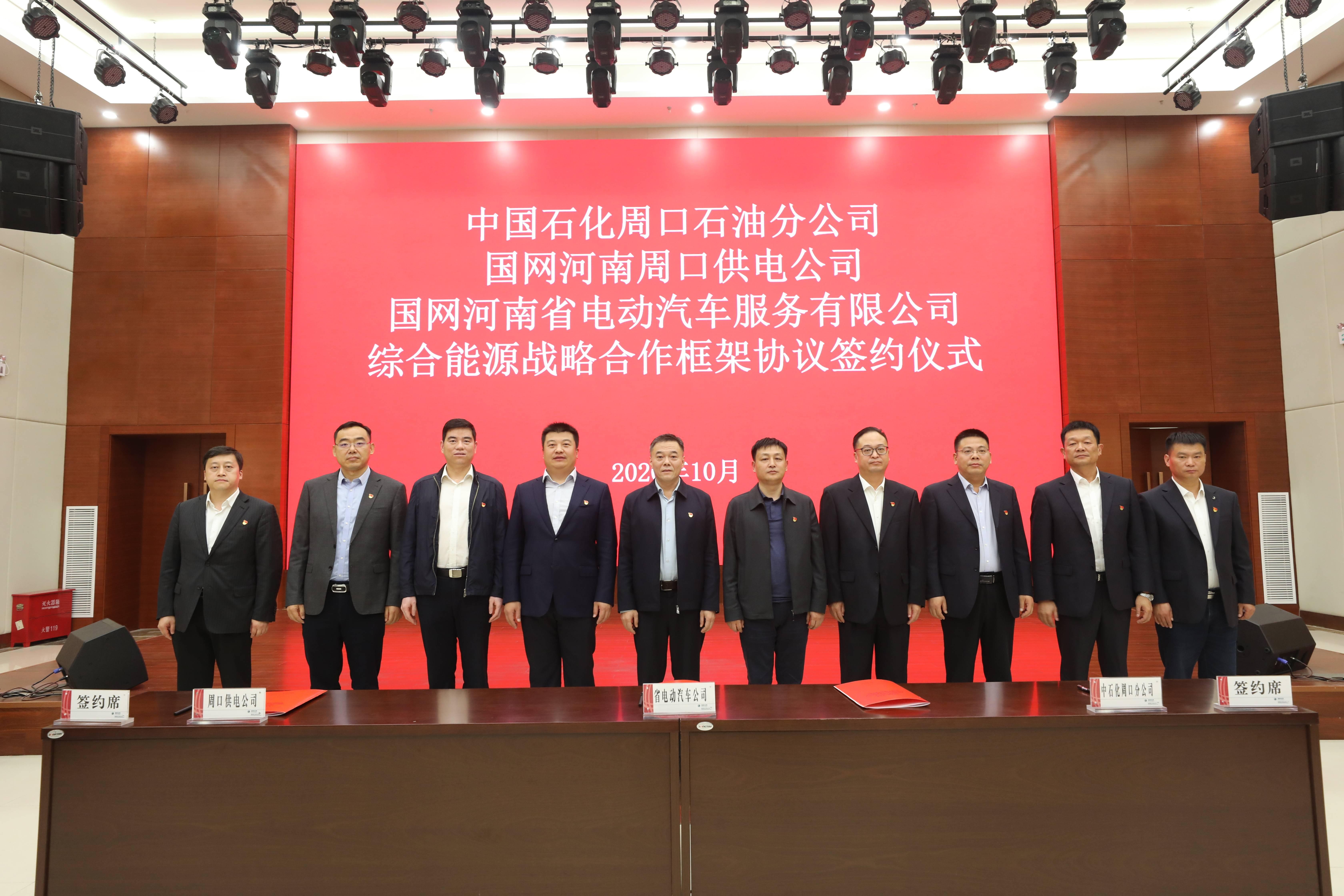 国网河南电动汽车服务有限公司在周口举行综合能源战略合作协议签约仪式