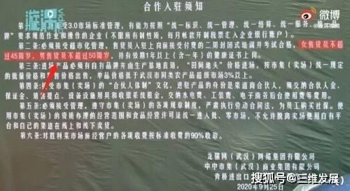 武汉一菜场要求女摊贩不凌驾45岁,商贩
