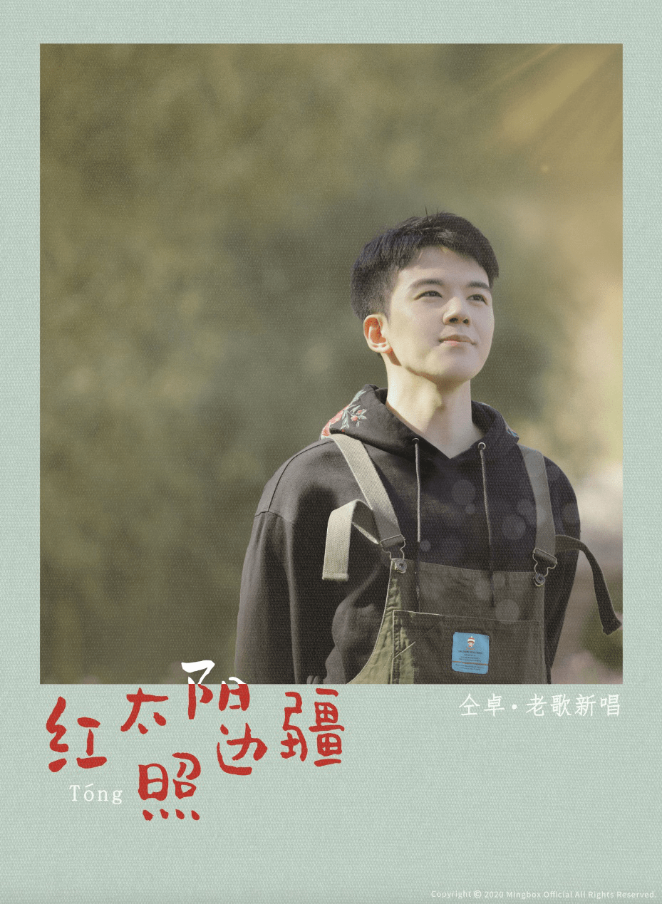 仝卓《映山红》再夺巅峰榜冠军全新单曲《红太阳照边疆》接力上线