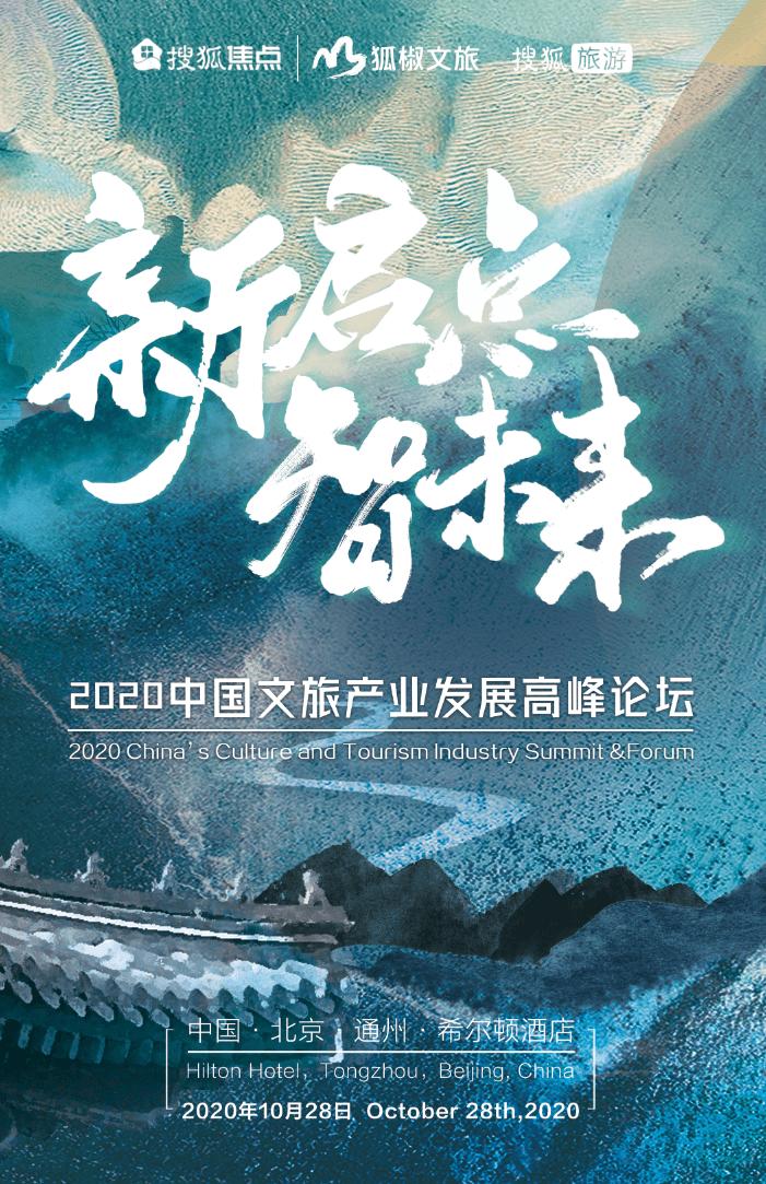 2020中国文旅产业发展高峰论坛即将启幕