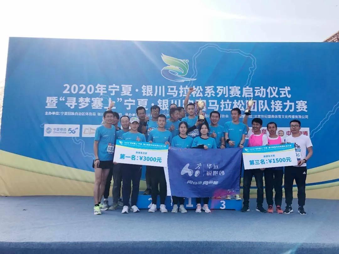 致敬Hi跑者丨恭喜银川华远悦跑团,获得马拉松团队接力赛第一名