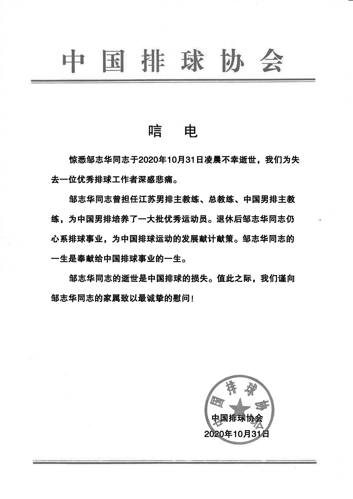 前中国男排主帅邹志华离世 曾率队首次征战奥运会