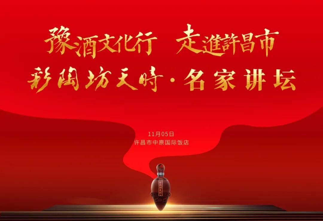 """受彩陶坊邀请,军事专家罗援将站台""""豫酒文化许昌行"""",助力豫酒振兴"""