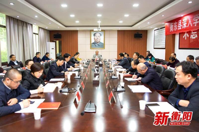 衡东县传达学习党的十九届五中全会精神 安排布署相关工作