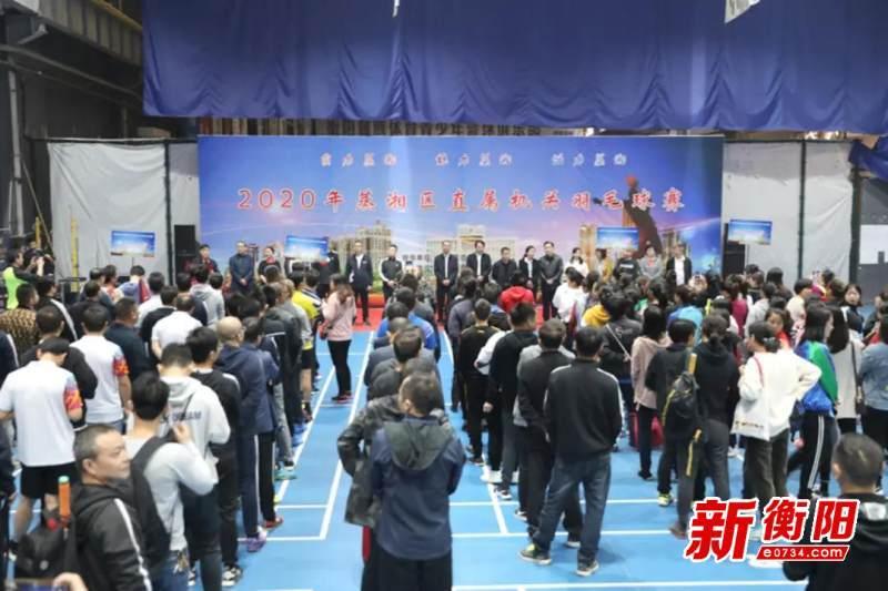 全民健身:2020年蒸湘区直属机关羽毛球赛圆满举行