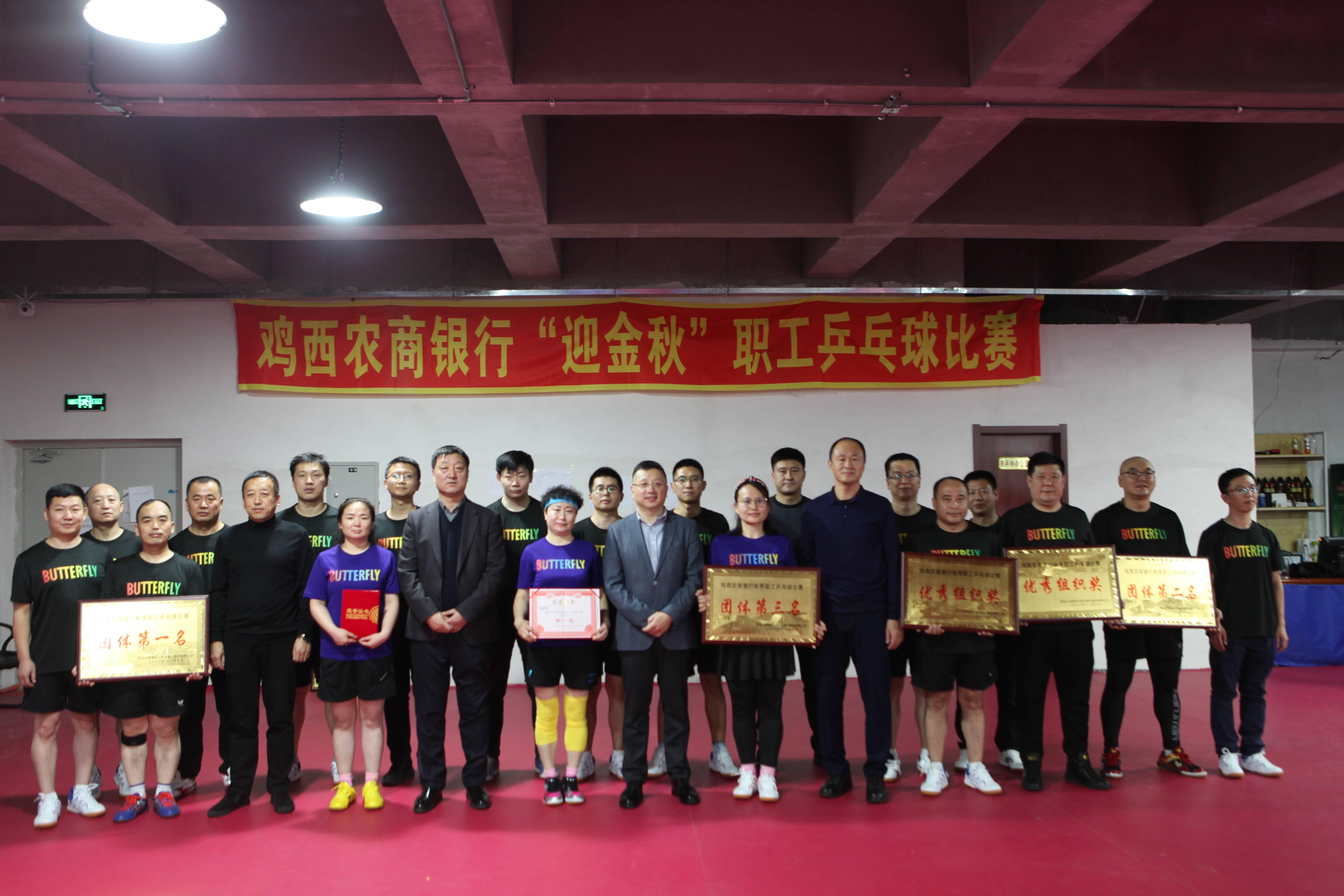 """鸡西农商银行举办""""迎金秋""""职工乒乓球比赛"""