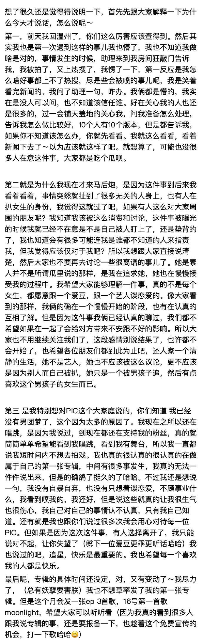 """赵品霖回应恋情""""来晚了""""  牵手女生不是圈内人"""