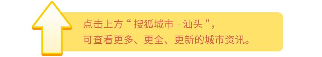广东汕头有多少人口_广东汕头七名村民被杀死者为一家五口及关系人