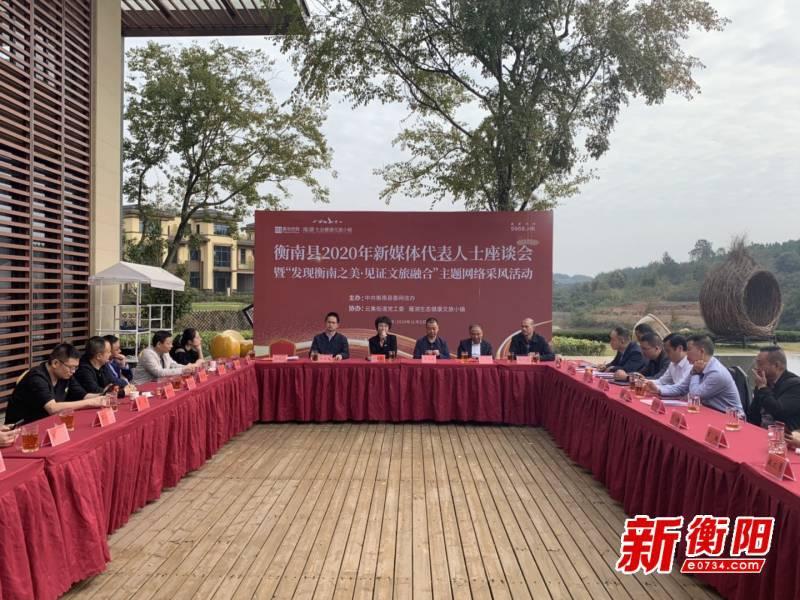 衡南县开展2020年度网络新媒体采风活动 发现衡南之美