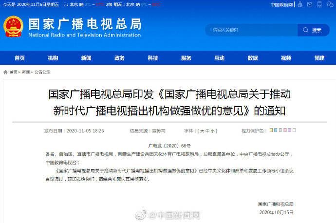 广电总局倡导演员嘉宾零片酬参与公益节目