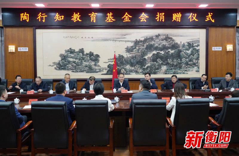 陶行知教育基金会将为衡阳市13所中小学校搭建智慧教室