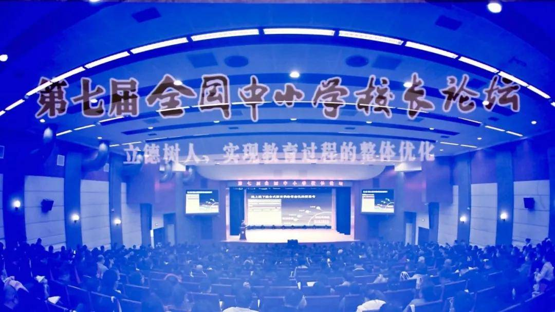 第七届全国中小学校长论坛在京召开