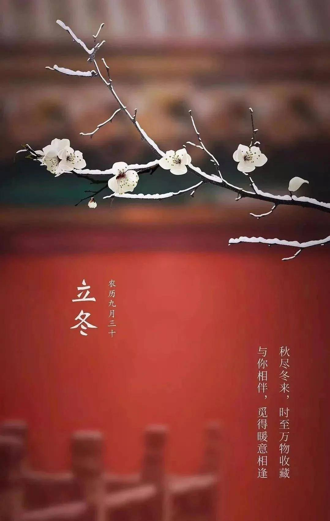 唐香文化 | 立冬,香事。