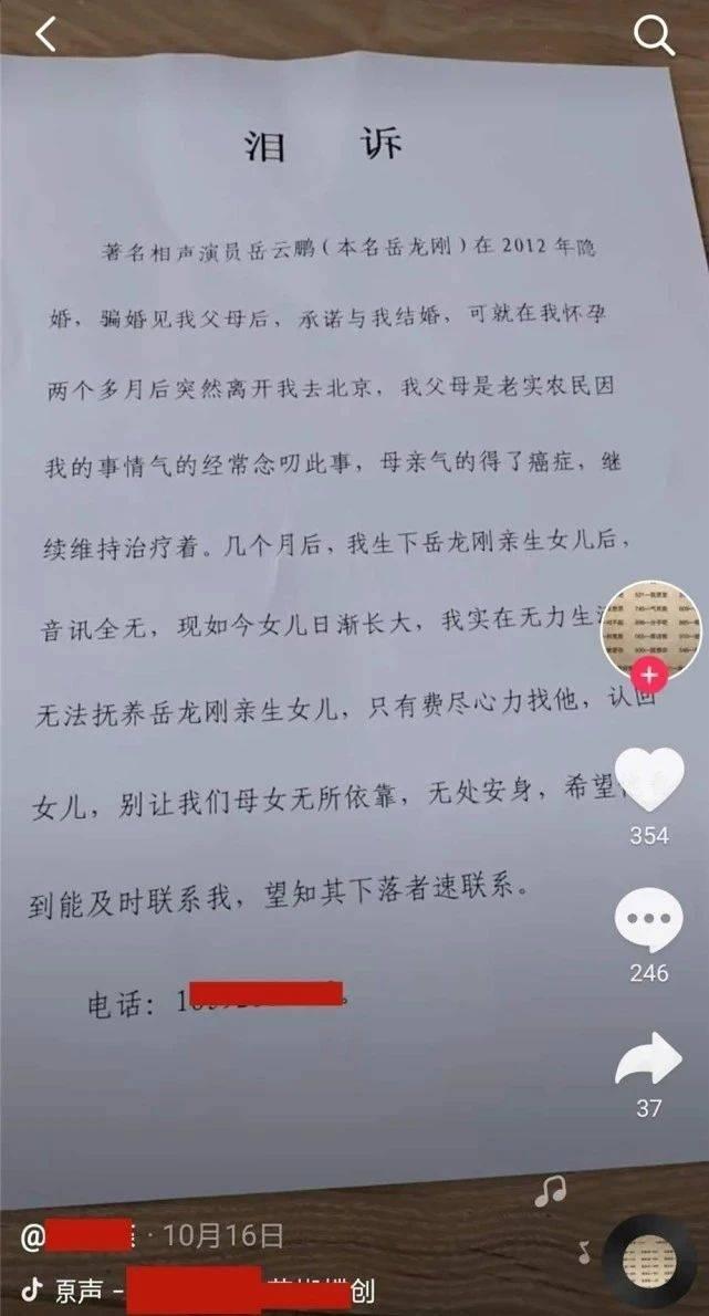 造谣 !岳云鹏方发声明辟谣私生女传闻