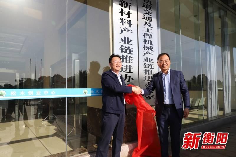 衡阳市化工新材料产业链推进办公室挂牌成立 推进产业转型升级