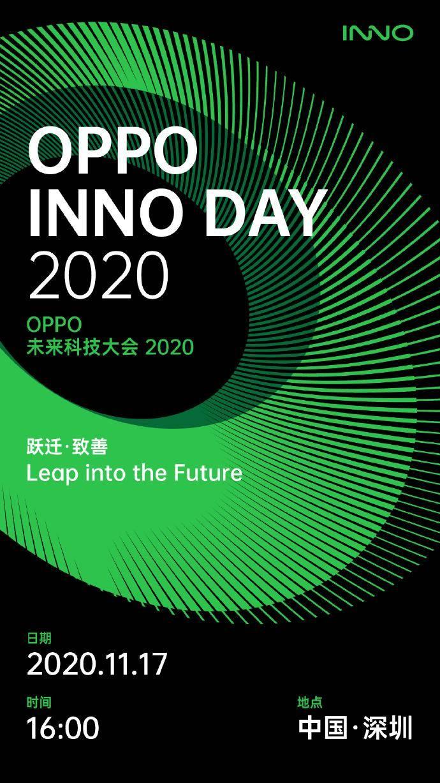 OPPO未来科技大会官宣11月17-18日在深圳举行