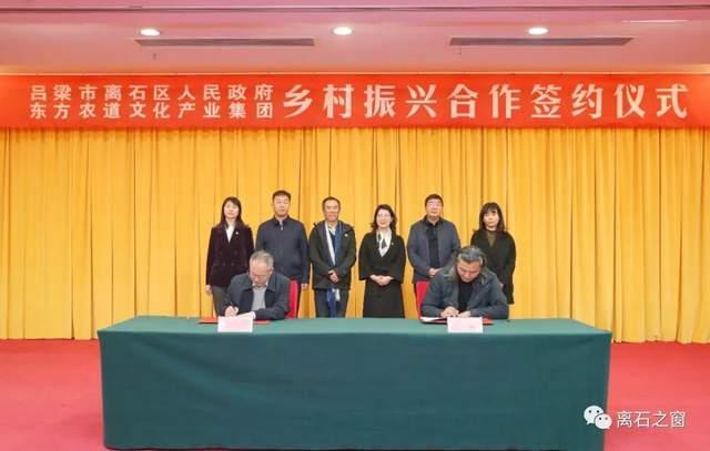 离石区人民政府与东方农道文化产业集团签订乡村振兴合作签约