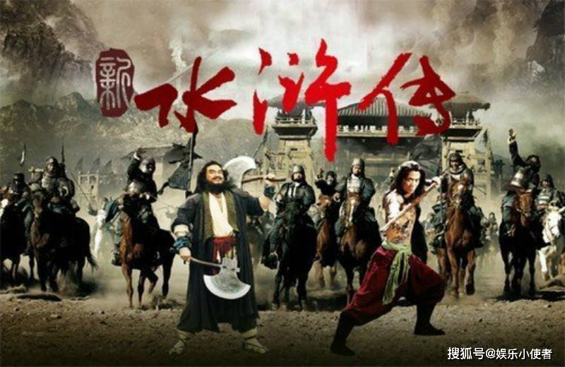 《水浒传》将拍电影,制作方竟是他们,已经被网友骂惨