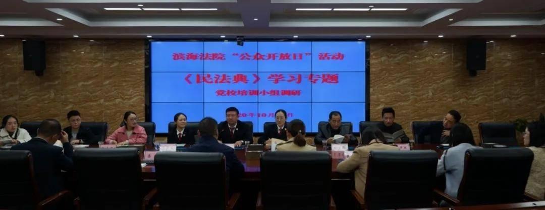 濱海法院舉辦公眾開放日活動