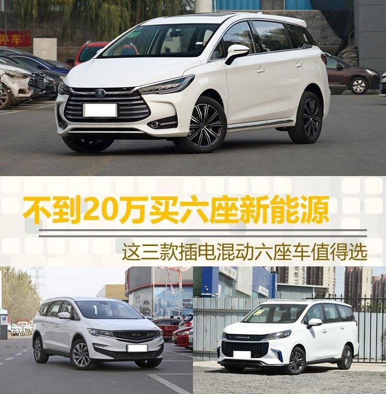 原价不到20万买六款新能源这三款插电式混合动力六座车值得选择