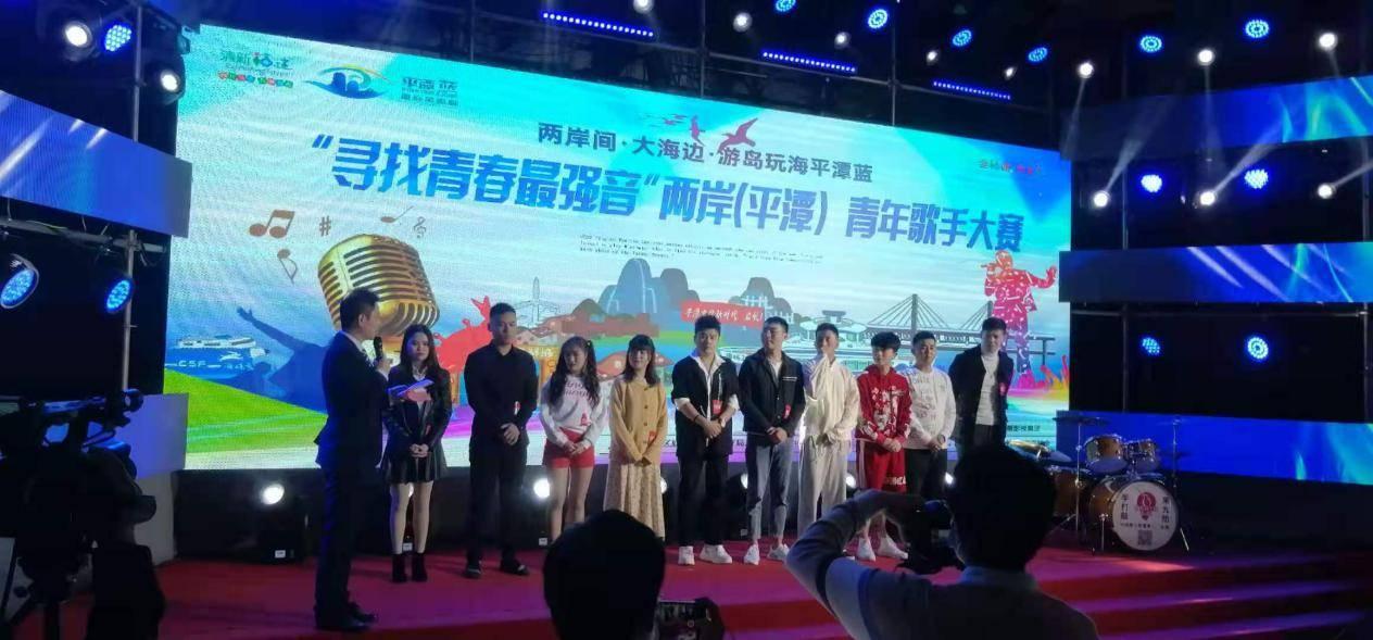"""""""寻找青春最强音""""两岸青年歌手大赛总决赛直播大获成功"""
