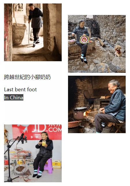 华人女摄影师镜头下的中国小脚奶奶,从缠足到直播跨越时代